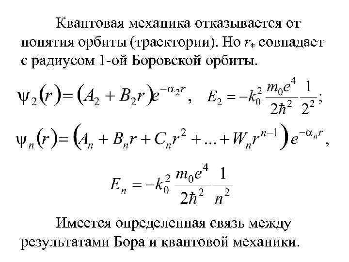Квантовая механика отказывается от понятия орбиты (траектории). Но r* совпадает с радиусом 1 -ой