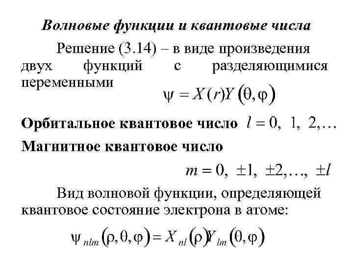 Волновые функции и квантовые числа Решение (3. 14) – в виде произведения двух функций