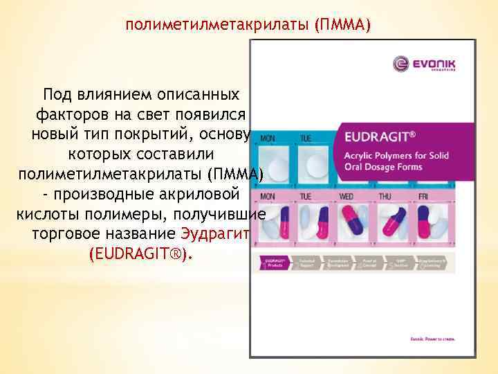 полиметилметакрилаты (ПММА) Под влиянием описанных факторов на свет появился новый тип покрытий, основу которых