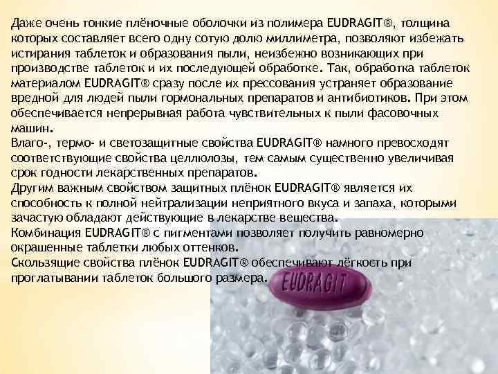 Даже очень тонкие плёночные оболочки из полимера EUDRAGIT®, толщина которых составляет всего одну сотую