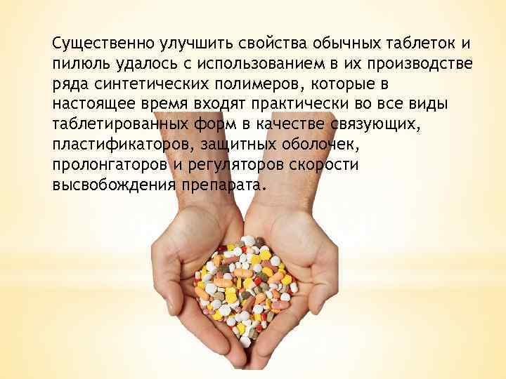 Существенно улучшить свойства обычных таблеток и пилюль удалось с использованием в их производстве ряда
