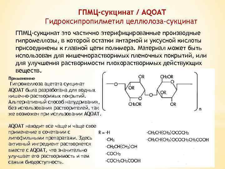 ГПМЦ-сукцинат / AQOAT Гидроксипропилметил целлюлоза-сукцинат ГПМЦ-сукцинат это частично этерифицированные производные гипромеллозы, в которой