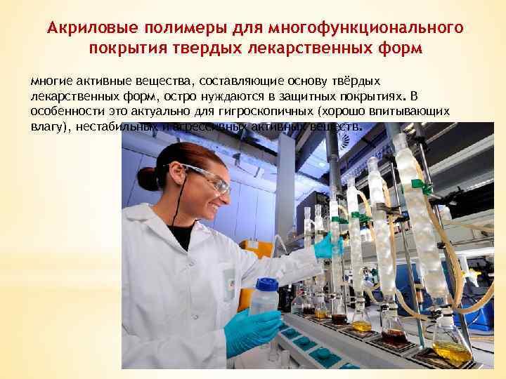 Акриловые полимеры для многофункционального покрытия твердых лекарственных форм многие активные вещества, составляющие основу твёрдых