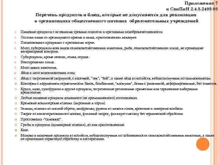 Приложение 7 к Сан. Пи. Н 2. 4. 5. 2409 -08 Перечень продуктов и