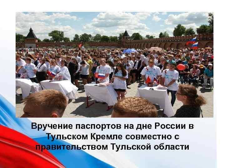 Вручение паспортов на дне России в Тульском Кремле совместно с правительством Тульской области