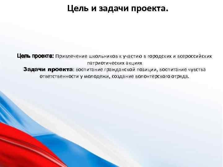 Цель и задачи проекта. Цель проекта: Привлечение школьников к участию в городских и всероссийских