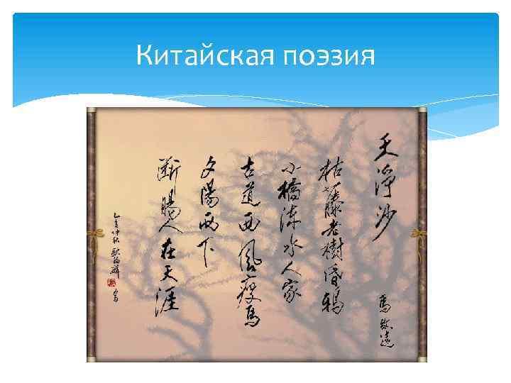 Стихи древних китайских поэтов