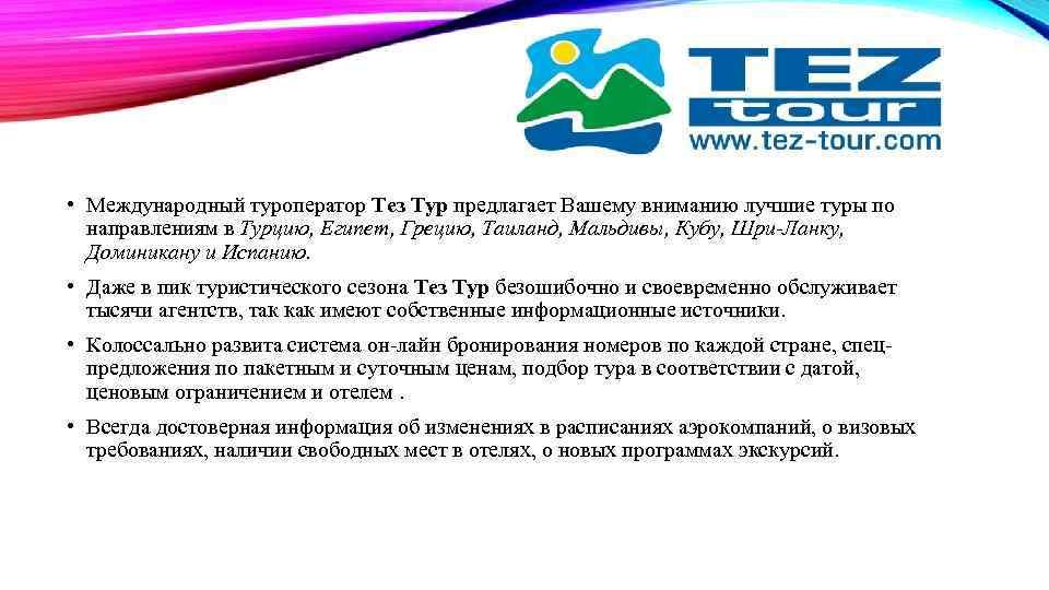 • Международный туроператор Тез Тур предлагает Вашему вниманию лучшие туры по направлениям в