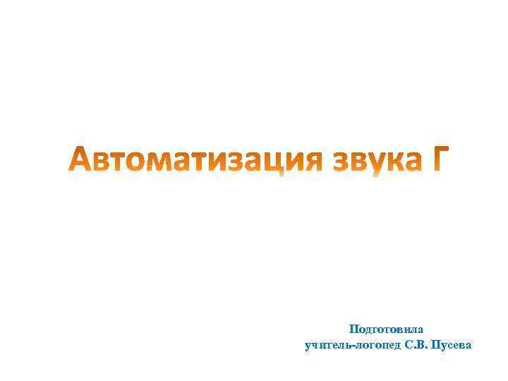 Подготовила учитель-логопед С. В. Пусева
