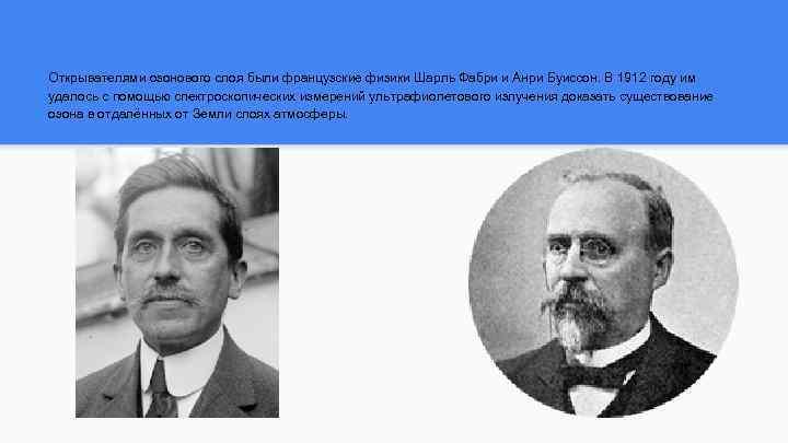 Открывателями озонового слоя были французские физики Шарль Фабри и Анри Буиссон. В 1912 году