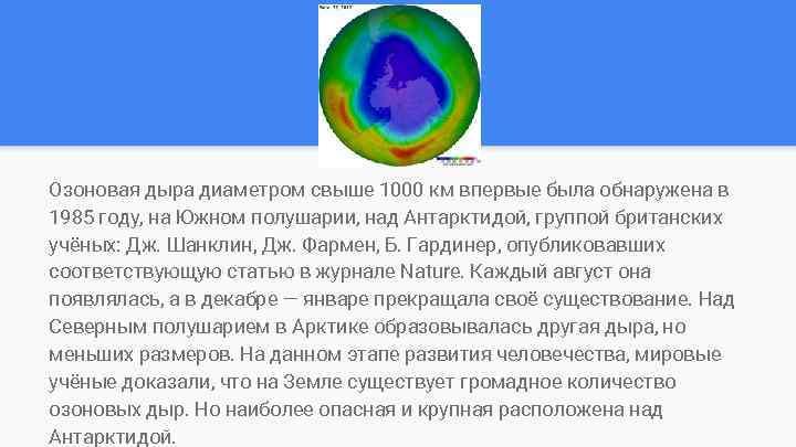 Озоновая дыра диаметром свыше 1000 км впервые была обнаружена в 1985 году, на Южном
