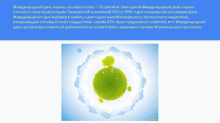 Международный день охраны озонового слоя — 16 сентября. Ежегодный Международный день охраны озонового слоя
