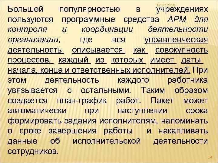 17. 02. 2018 Большой популярностью в учреждениях пользуются программные средства АРМ для контроля и