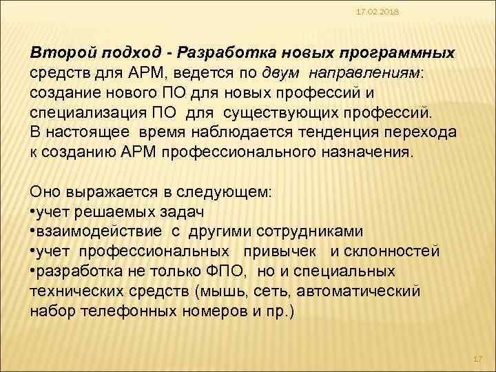 17. 02. 2018 Второй подход - Разработка новых программных средств для АРМ, ведется по