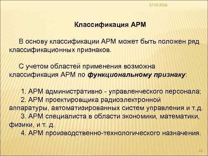 17. 02. 2018 Классификация АРМ В основу классификации АРМ может быть положен ряд классификационных