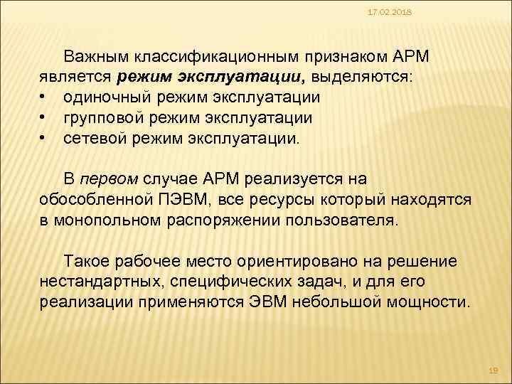17. 02. 2018 Важным классификационным признаком АРМ является режим эксплуатации, выделяются: • одиночный режим