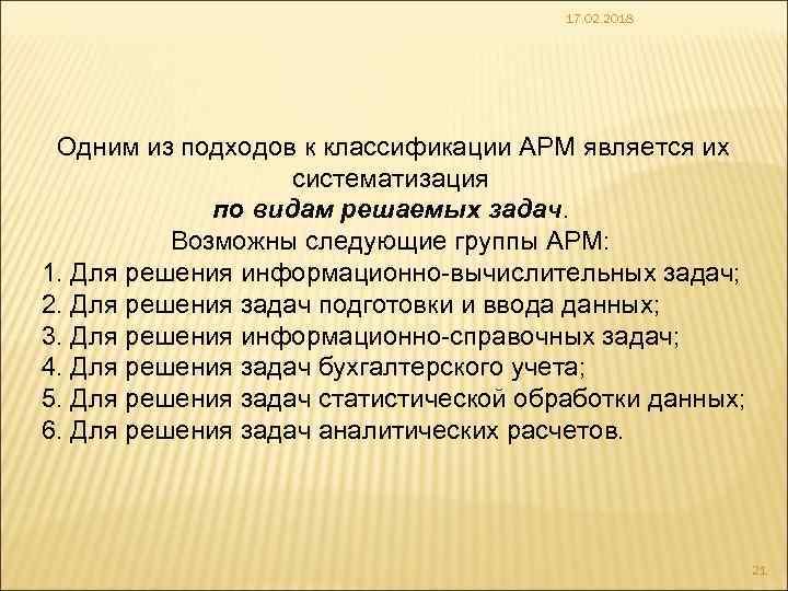 17. 02. 2018 Одним из подходов к классификации АРМ является их систематизация по видам