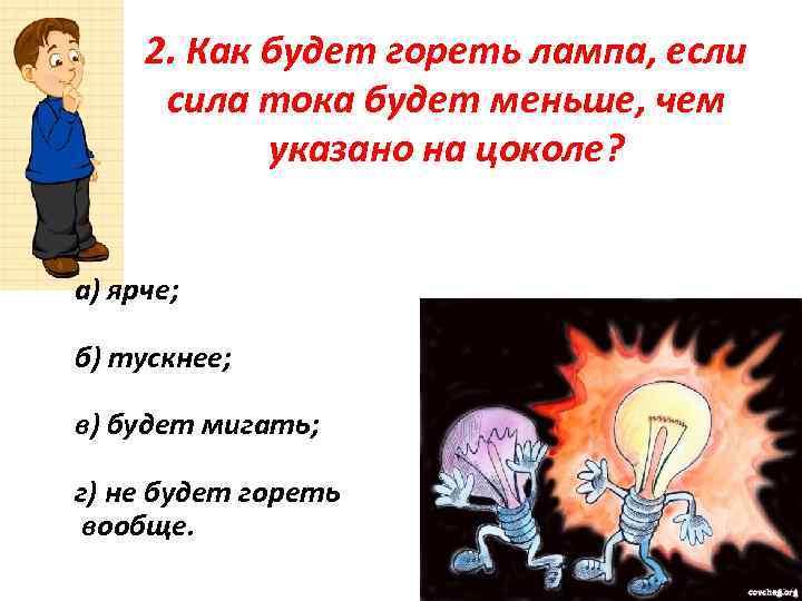 2. Как будет гореть лампа, если сила тока будет меньше, чем указано на цоколе?