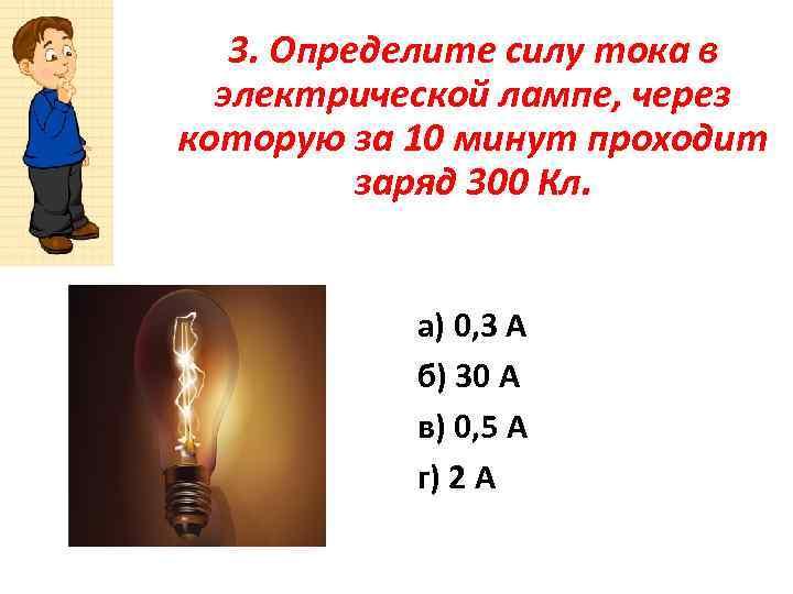 3. Определите силу тока в электрической лампе, через которую за 10 минут проходит заряд