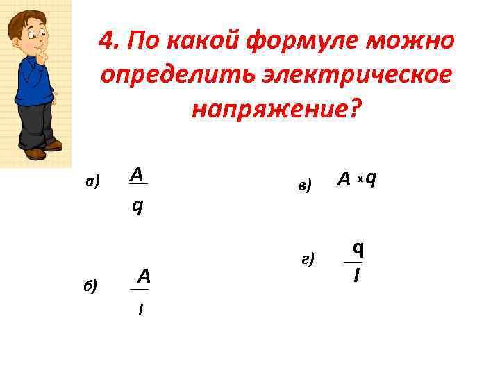 4. По какой формуле можно определить электрическое напряжение? А ___ I б) А q