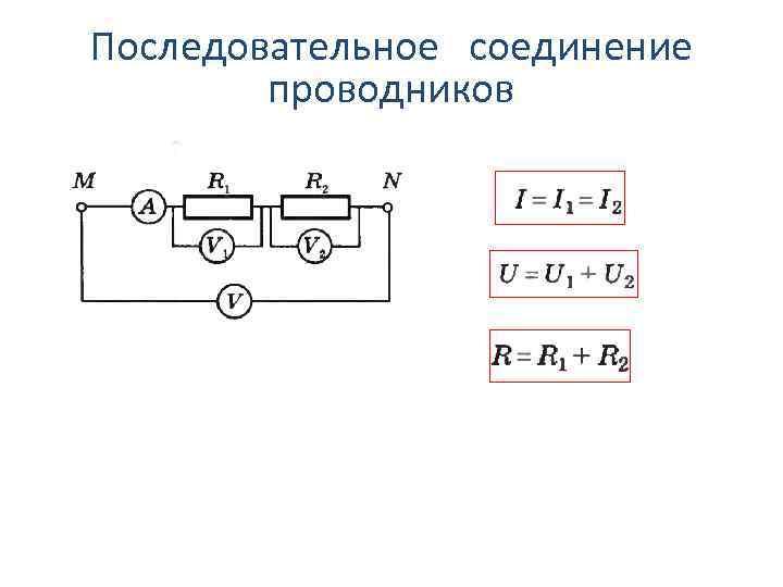 считают, картинки последовательное и параллельное соединение проводников адресных табличек дом