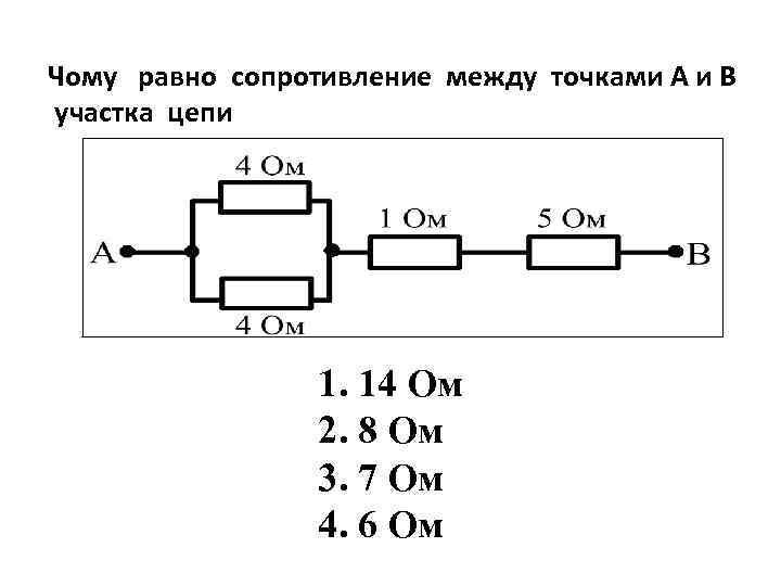 Чому равно сопротивление между точками А и В участка цепи 1. 14 Ом 2.