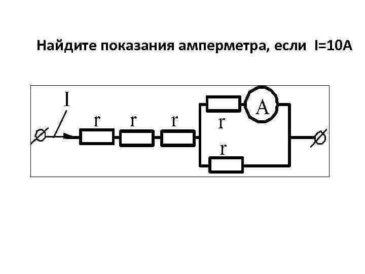 Найдите показания амперметра, если І=10 А