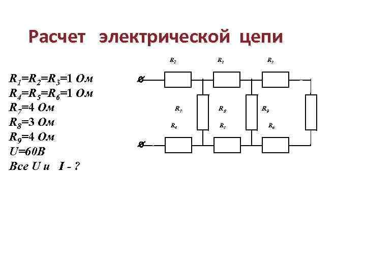 Расчет электрической цепи R 1=R 2=R 3=1 Ом R 4=R 5=R 6=1 Ом R