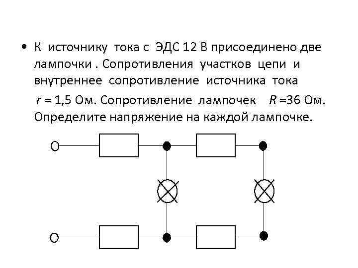 • К источнику тока с ЭДС 12 В присоединено две лампочки. Сопротивления участков