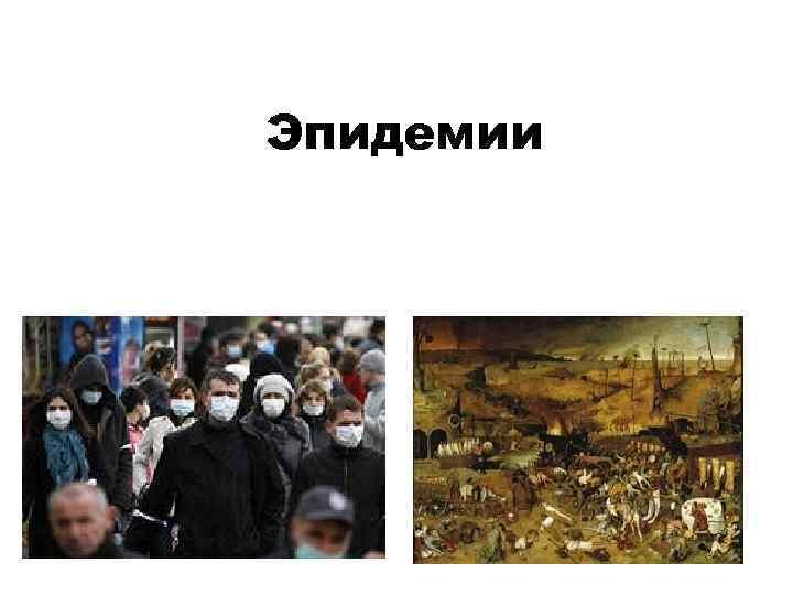 Эпидемии