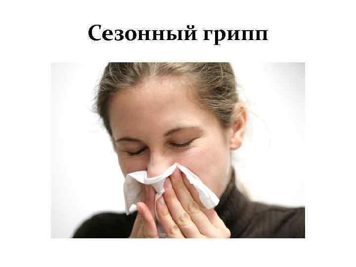 Сезонный грипп