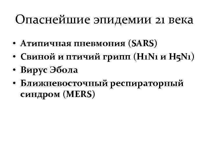 Опаснейшие эпидемии 21 века • • Атипичная пневмония (SARS) Cвиной и птичий грипп (H