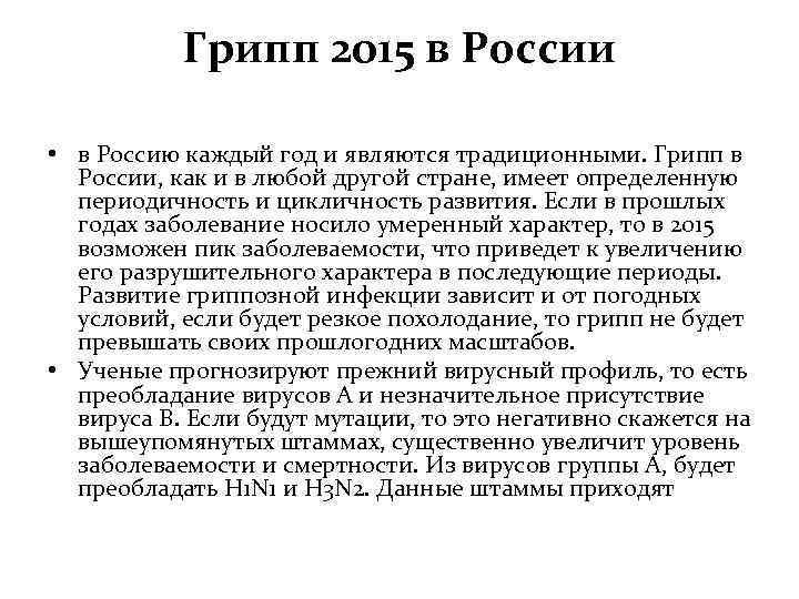 Грипп 2015 в России • в Россию каждый год и являются традиционными. Грипп в
