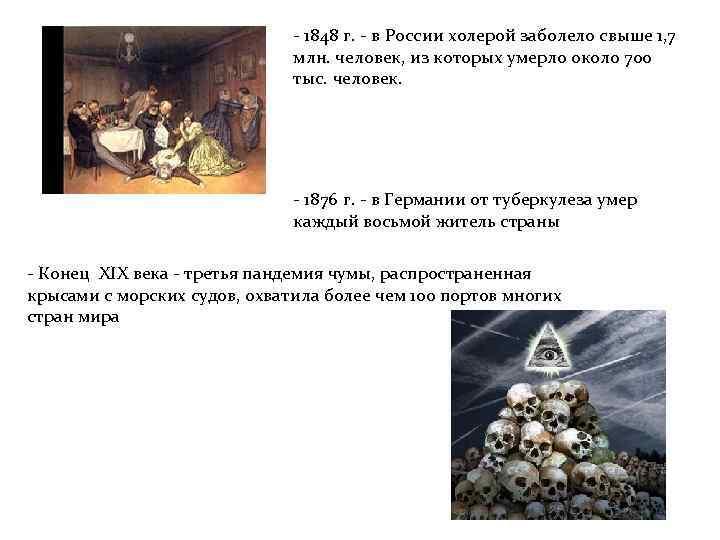 - 1848 г. - в России холерой заболело свыше 1, 7 млн. человек, из