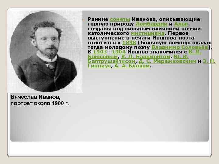 стихотворение вячеслава иванова дизайне