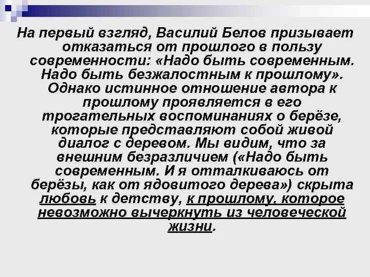 На первый взгляд, Василий Белов призывает отказаться от прошлого в пользу современности: «Надо быть