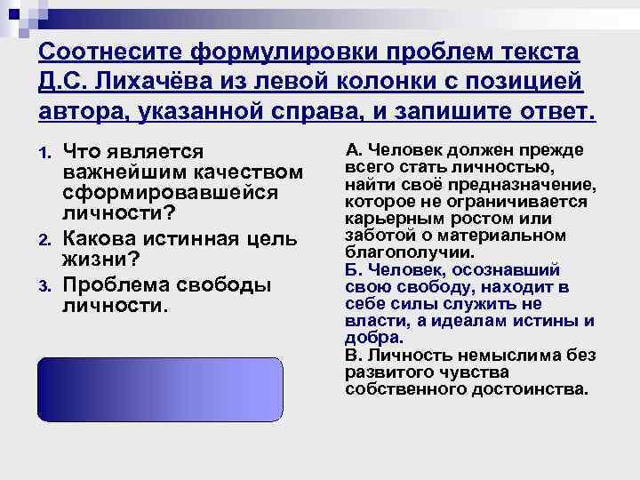 Соотнесите формулировки проблем текста Д. С. Лихачёва из левой колонки с позицией автора, указанной