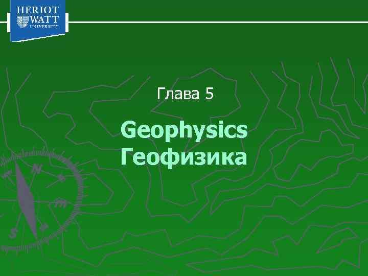 Глава 5 Geophysics Геофизика