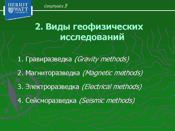 Geophysics 5 2. Виды геофизических исследований 1. Гравиразведка (Gravity methods) 2. Магниторазведка (Magnetic methods)