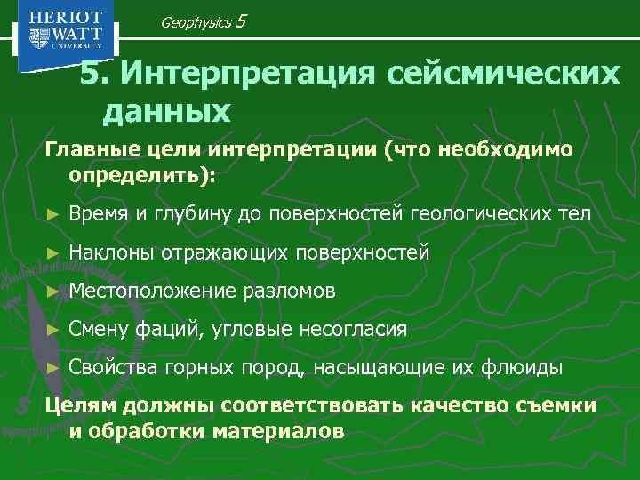 Geophysics 5 5. Интерпретация сейсмических данных Главные цели интерпретации (что необходимо определить): ► Время