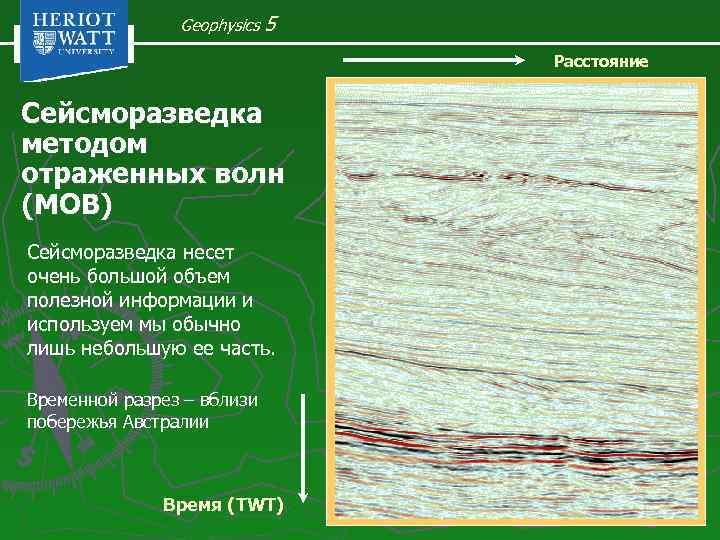 Geophysics 5 Расстояние Сейсморазведка методом отраженных волн (МОВ) Сейсморазведка несет очень большой объем полезной