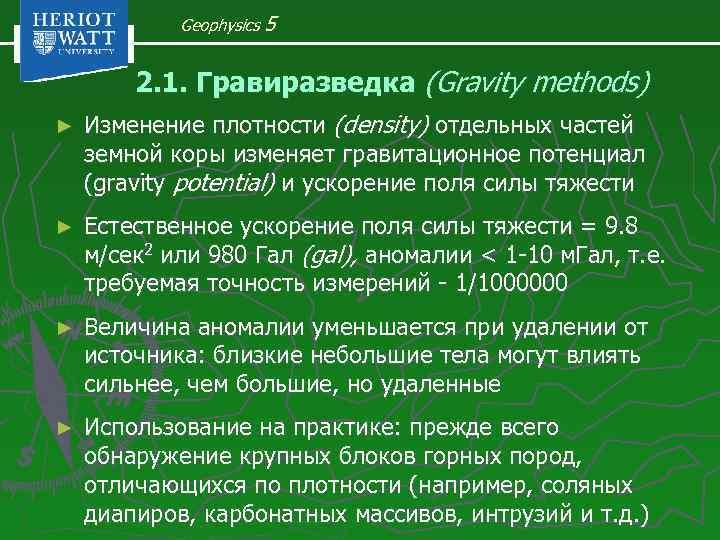 Geophysics 5 2. 1. Гравиразведка (Gravity methods) ► Изменение плотности (density) отдельных частей земной