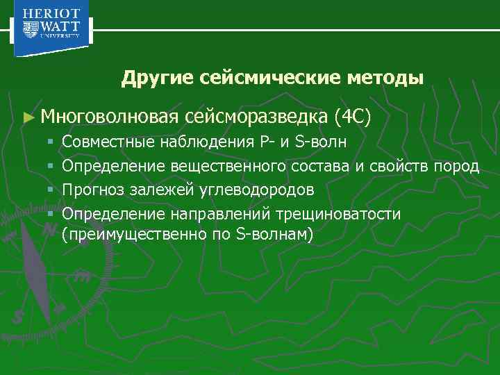 Другие сейсмические методы ► Многоволновая § § сейсморазведка (4 С) Совместные наблюдения Р- и