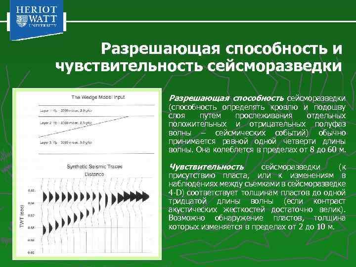 Разрешающая способность и чувствительность сейсморазведки Разрешающая способность сейсморазведки (способность определять кровлю и подошву слоя