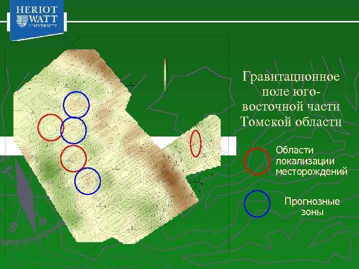 Гравитационное поле юговосточной части Томской области Области локализации месторождений Прогнозные зоны