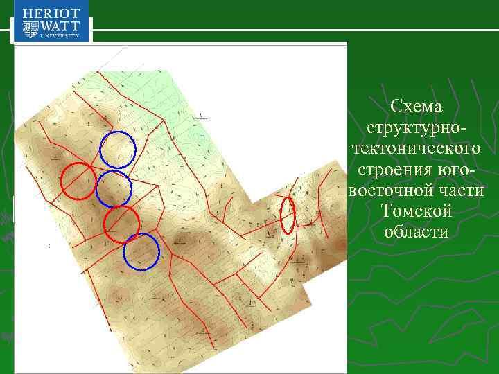 Схема структурнотектонического строения юговосточной части Томской области