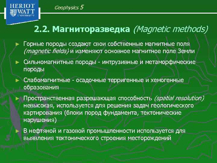 Geophysics 5 2. 2. Магниторазведка (Magnetic methods) ► Горные породы создают свои собственные магнитные