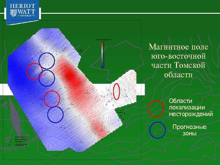 Магнитное поле юго-восточной части Томской области Области локализации месторождений Прогнозные зоны