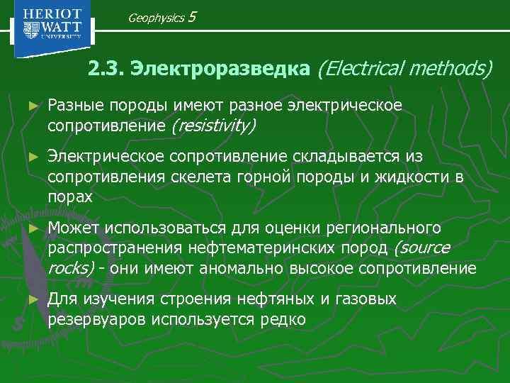 Geophysics 5 2. 3. Электроразведка (Electrical methods) ► Разные породы имеют разное электрическое сопротивление