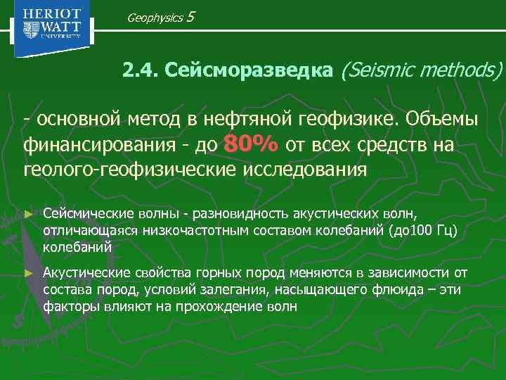 Geophysics 5 2. 4. Сейсморазведка (Seismic methods) - основной метод в нефтяной геофизике. Объемы